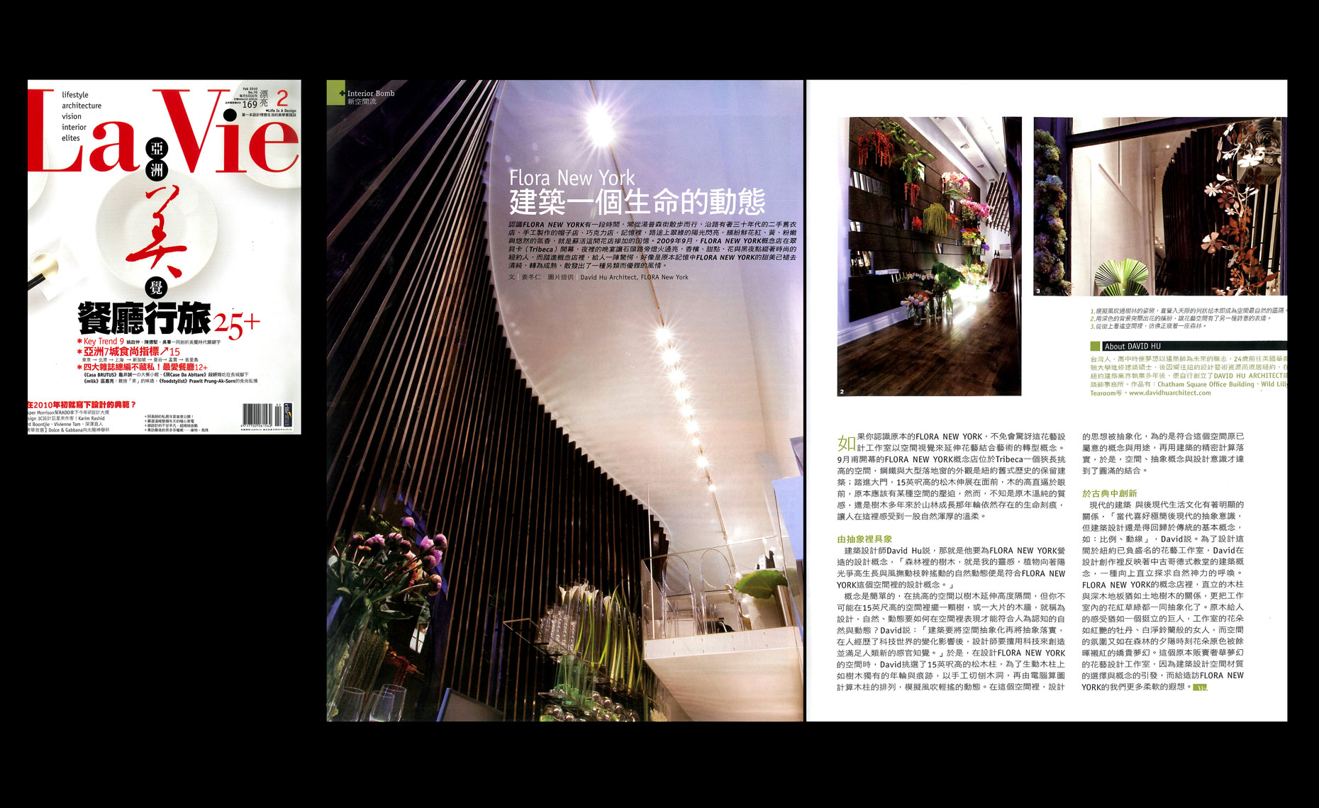 david-hu-architect-press_09.jpg